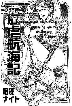 [Annmo Night]The Slave Husband 2  Anus Bullying Sea Voyage [TH]{Fatepain}