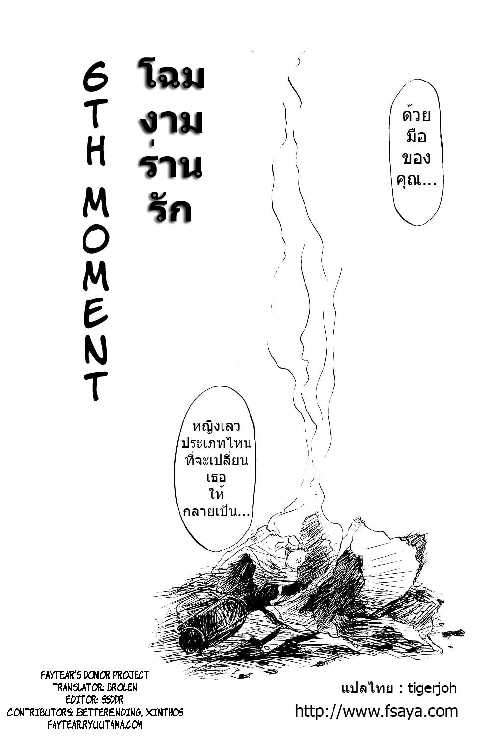 Scarlet Moment Ch 6 (ตอนจบ)